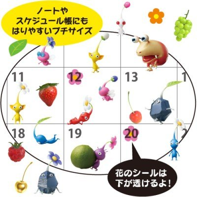 File:Pikmin calander stickers 2 .jpg