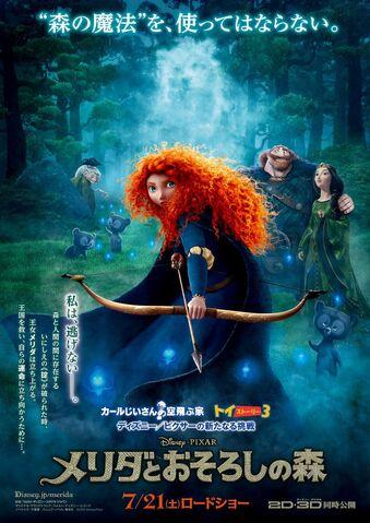 File:Brave-Japanese-Poster-2.jpg
