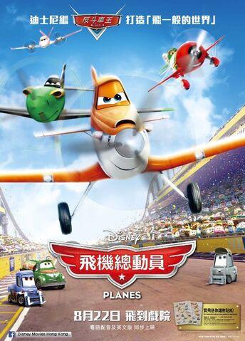 File:Planes HK.jpg