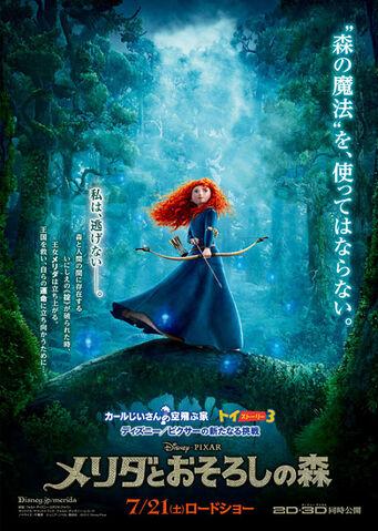 File:Brave merida japan poster.jpg