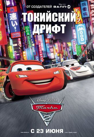 File:Cars two ver10 xlg.jpg