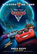Chinese poster of Cars 2