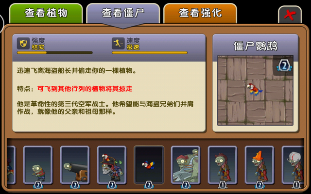 File:ZombieParrotAlmanacChina.png
