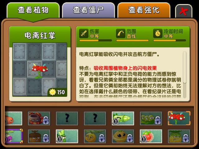 File:Anthurium Almanac Entry.PNG