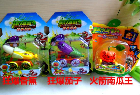 File:ChinesePvZWeirdToys1.jpg