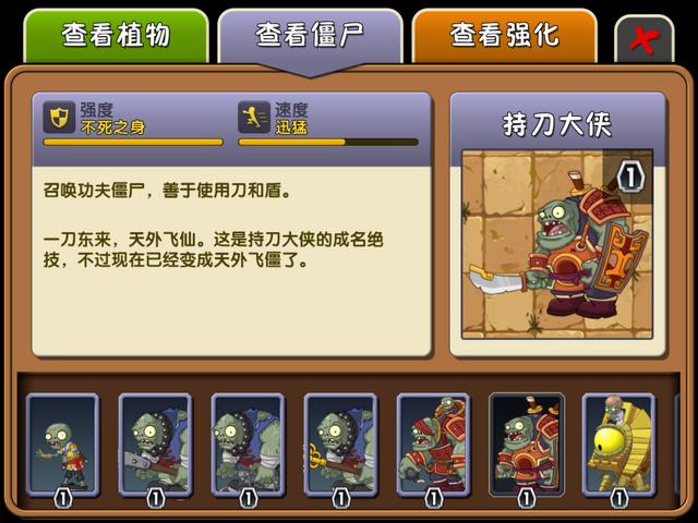 File:Pvz2 almanac kfboss2 chidao.png