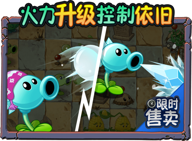File:Snow Pea Level Up Ad.png