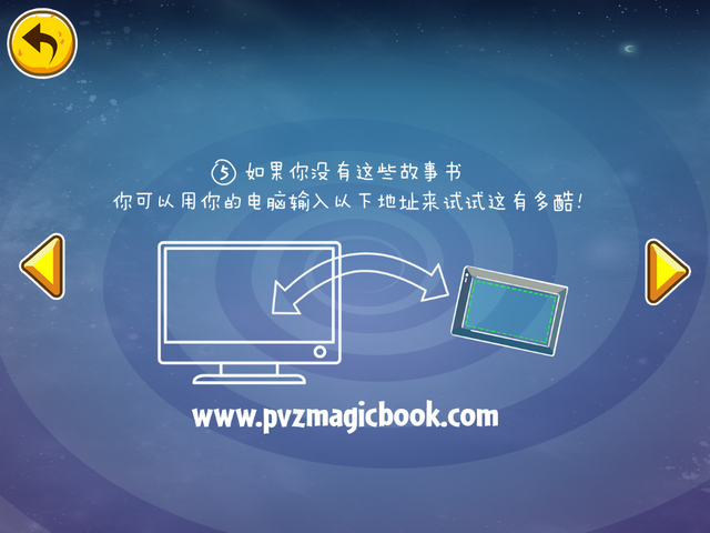 File:PvZMBInstructions5.png