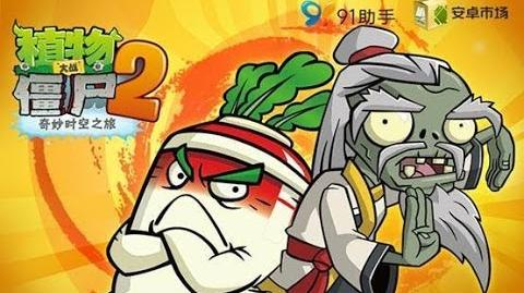 Yeti Lego Games Zone - Wild West - Plants vs Zombies 2 Chinese GamePlay