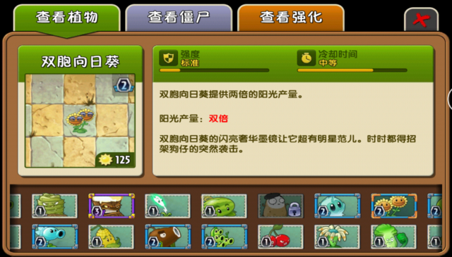 File:Twin Sunflowe Almanac China.png