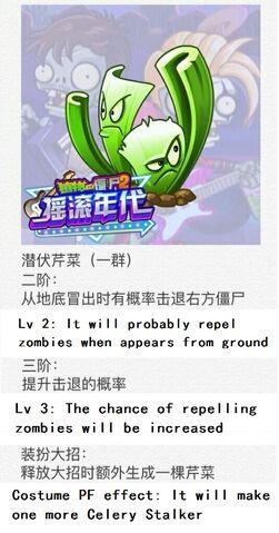 File:Celery Stalker Chinese.jpg