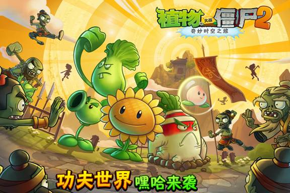 File:Kungu-Fu World Promo.jpg