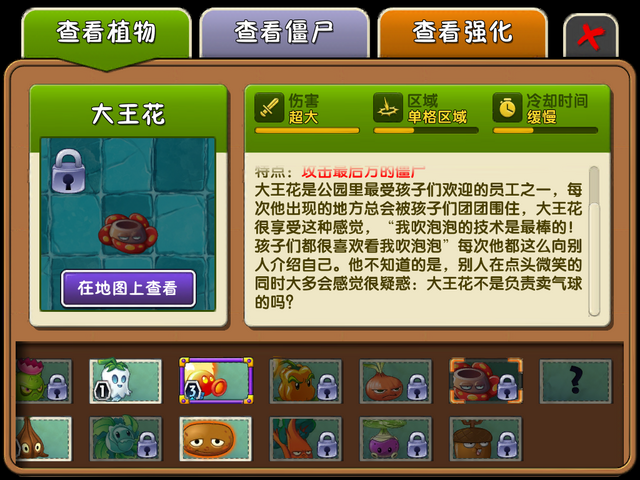 File:Rafflesia Almanac Entry Part 2.PNG