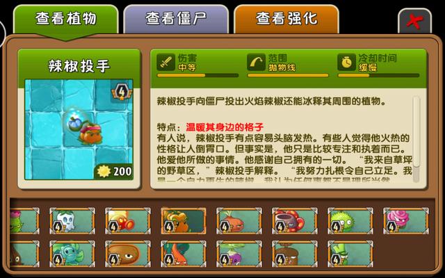 File:Pepperpult China Almanac.png