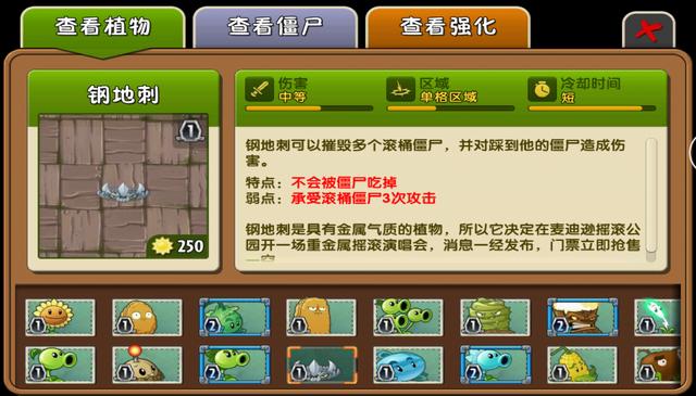 File:Spikerock Almanac China1.png