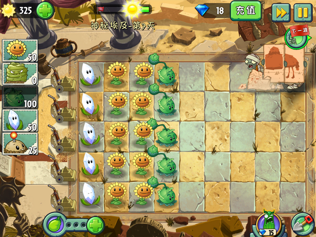 File:Nicko756 - PvZ2 Chinese - Ancient Egypt - Day 7 - 001.png