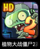 File:PvZ 2 Chinese Icon.png