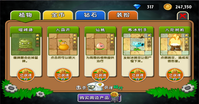 File:PvZ 2 New Stars.png