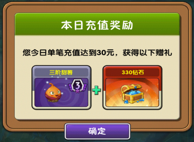 File:Bought 3 level Sweet Potato.png