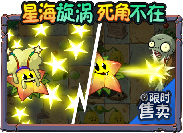 File:Starfruit Level Up Ad.png