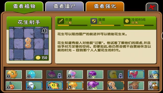 File:Pea-nut Almanac China.png