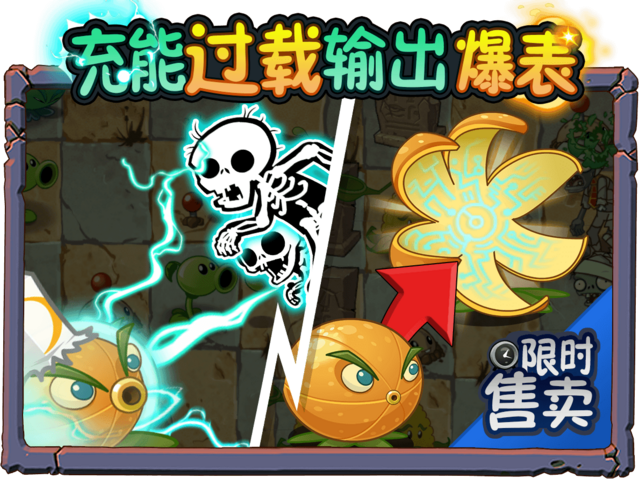 File:Citron Level Up Ad.png