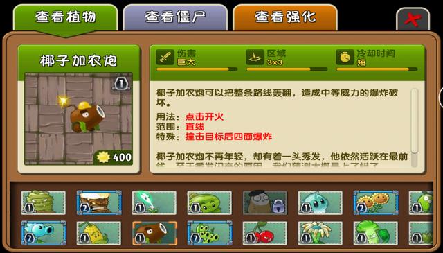 File:Coconut Cannon Almanac China1.png