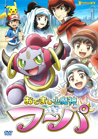 File:Japanese DVD cover of Hoopa.png