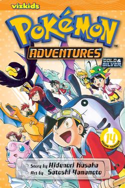 Viz Media Adventures volume 14