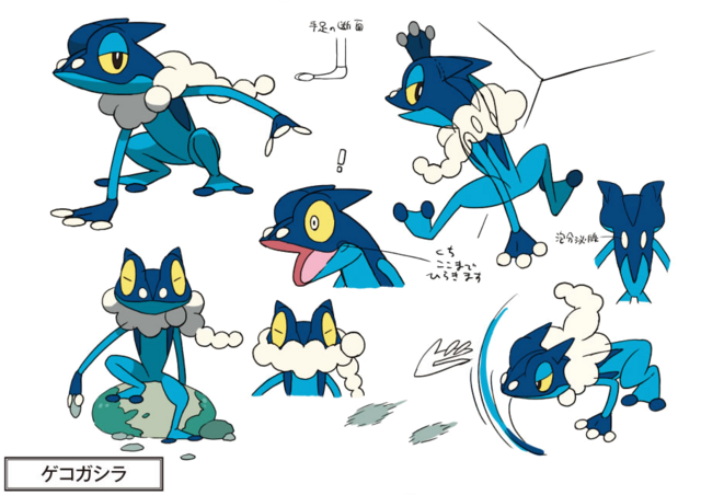 File:Frogadier concept art.png