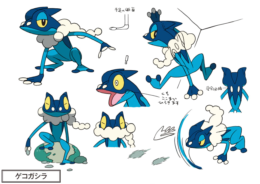 Image Frogadier Concept Artpng Pokmon Wiki Fandom Powered By