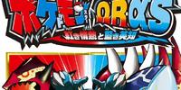 Pokémon Omega Ruby Crimson Passion and Pokémon Alpha Sapphire Indigo Wisdom