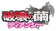 MS017 The Cocoon of Destruction & Diancie logo
