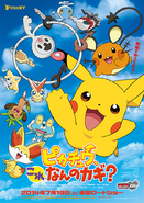 MS017 Pikachu the Movie poster