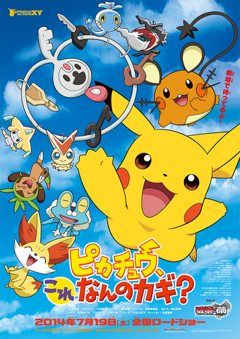 File:MS017 Pikachu the Movie poster.png