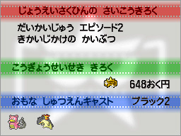 File:BW2 Pokewood 6.png