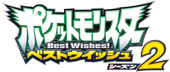 File:Pokemon Best Wishes Season 2 Logo.png