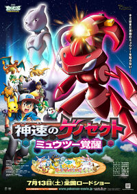 MS016 japanese poster