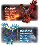 Xerneas and Yveltal japenese info
