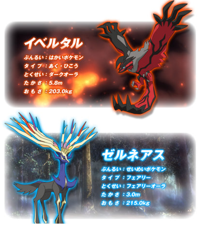 File:Xerneas and Yveltal japenese info.png
