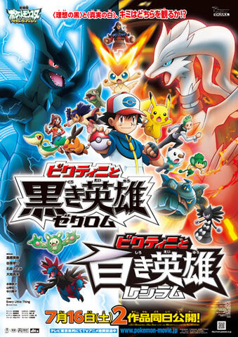 File:Pokemonmovie14Jap.jpg