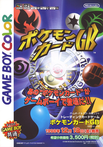 File:Pokémon Trading Card Game Japanese Cover.PNG