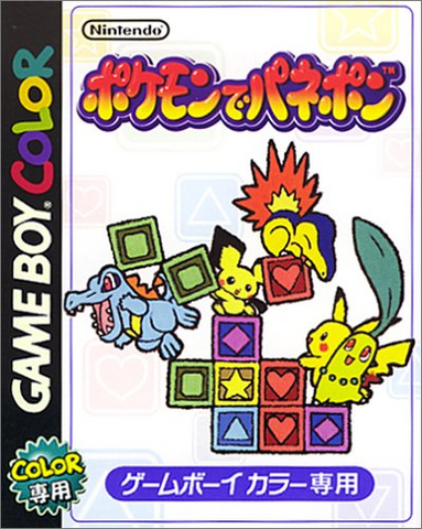 File:Pokémon Challenge Japanese Cover.PNG