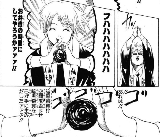 File:Tae Shimura's Dark Matter.png