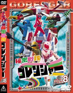 File:Gorenger DVD Vol 8.jpg