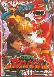 Gaoranger DVD Vol 11