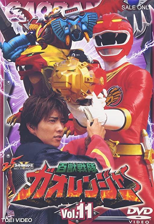 File:Gaoranger DVD Vol 11.jpg