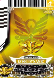 File:Gosei Dynamic Yellow card.jpg