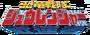 Logo-zyuranger