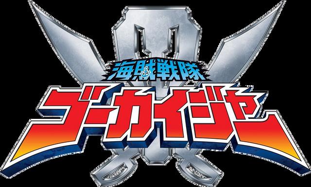 File:Logo-gokaiger2.png